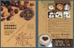 咖啡厅宣传单