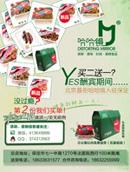 哈哈镜食品广告