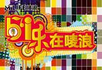 KTV51活动海报