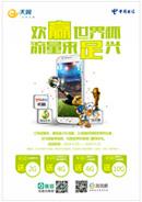 电信世界杯海报