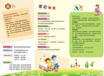 幼儿园介绍单页