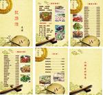 江鲜苑菜谱