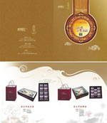 酒店月饼宣传册