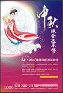 中秋节地产单页