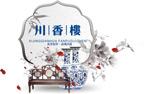 中国风菜单