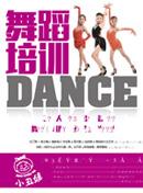 舞蹈招生单页