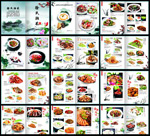 传统湘菜菜谱