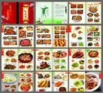 渝香中餐菜谱