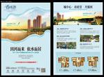 房地产水景单页
