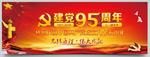 建党95周年庆祝
