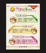 快捷套餐系列菜谱
