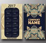 2017年花纹日历