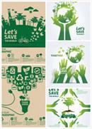 绿色环保爱护地球