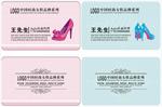 女鞋服装名片
