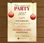 2017新年派对