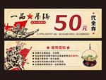 吊锅50元代金券