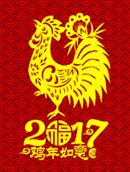 2017鸡年如意