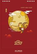 2017台历封面