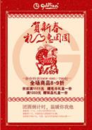 贺新春促销海报
