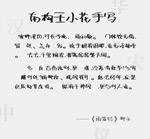 南构王小花手写体
