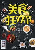 食狂欢节海报