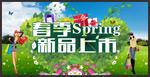 春季商品新品上市