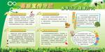 春季健康社区展板