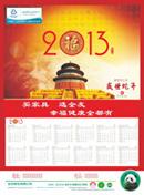 2013蛇年日历