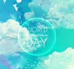世界人道主义日