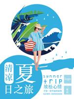 夏日之旅海报