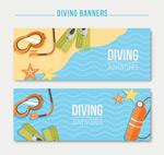潜水元素banner