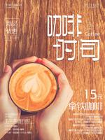 休闲咖啡时间海报
