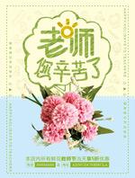 教师节鲜花促销