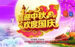 中秋国庆双节促销