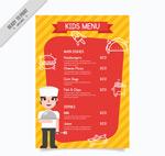 卡通厨师儿童菜单