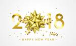 2018新年艺术字