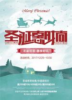 圣诞惠时尚海报