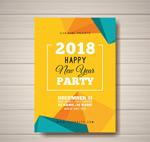 2018新年派对