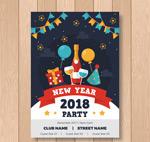 新年派对宣传单