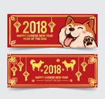 可爱狗年banner