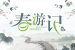 春游记中国风海报