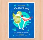 鸡尾酒派对海报
