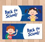 儿童返校banner