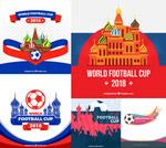 俄罗斯足球世界杯