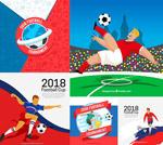 扁平化风世界杯