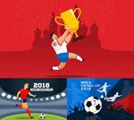 世界杯夺冠场景