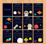 宇宙元素校园年历