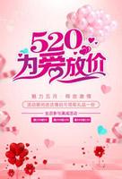 520商场促销海报
