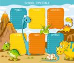 恐龙校园课程表