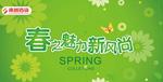 春季新风尚